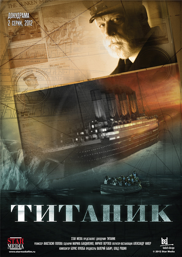 Show Титаник