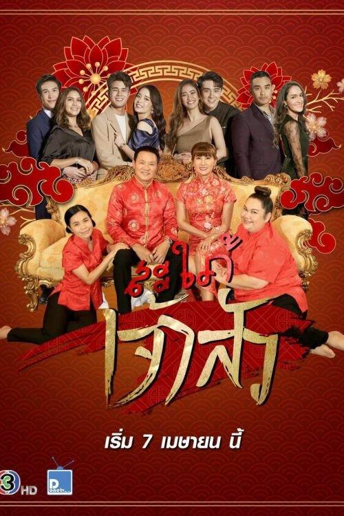 Сериал Невестка китайского магната
