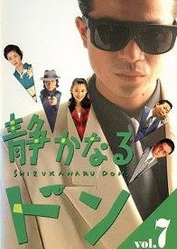 Show Shizuka Naru Don