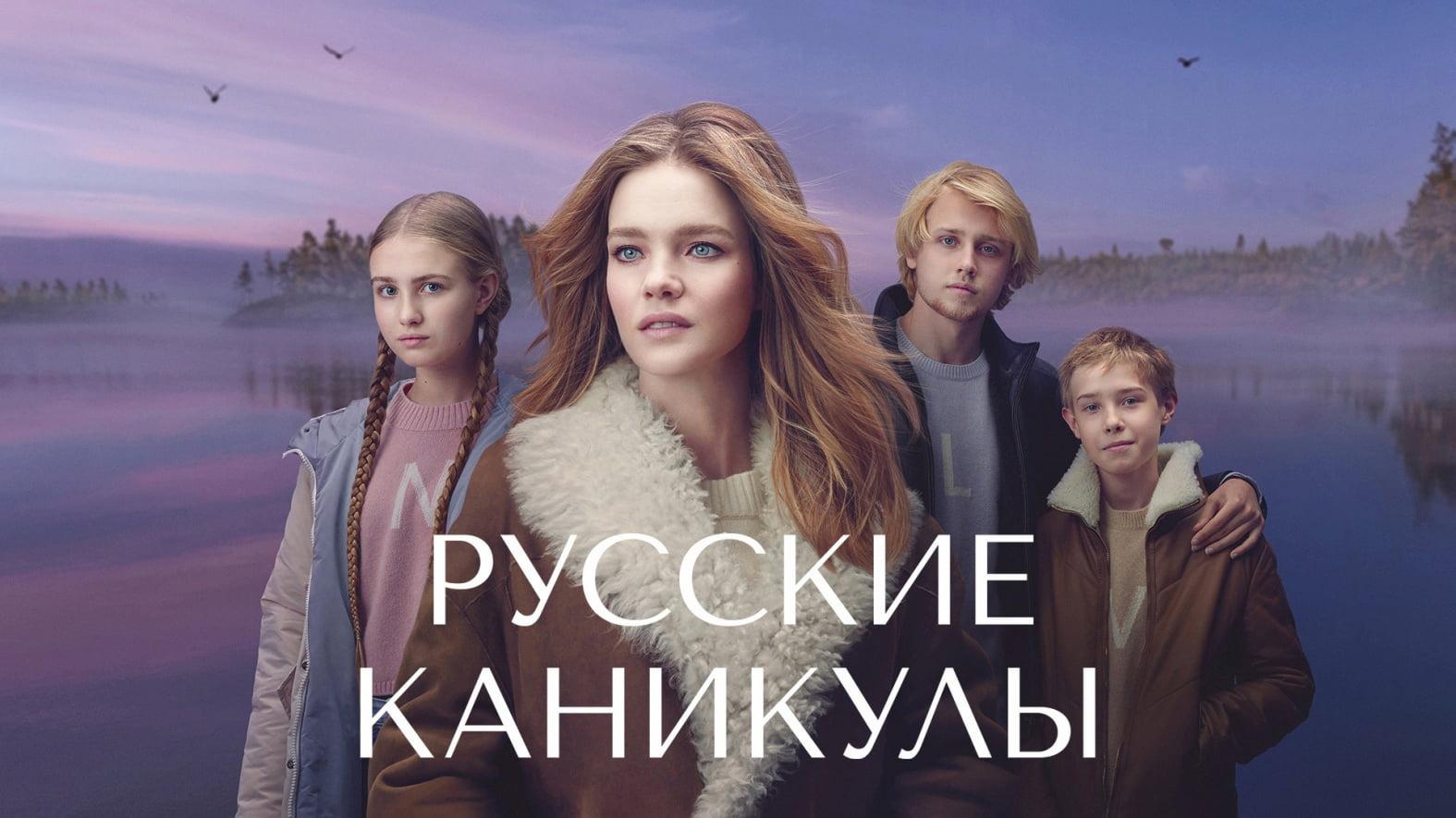 Сериал Русские каникулы