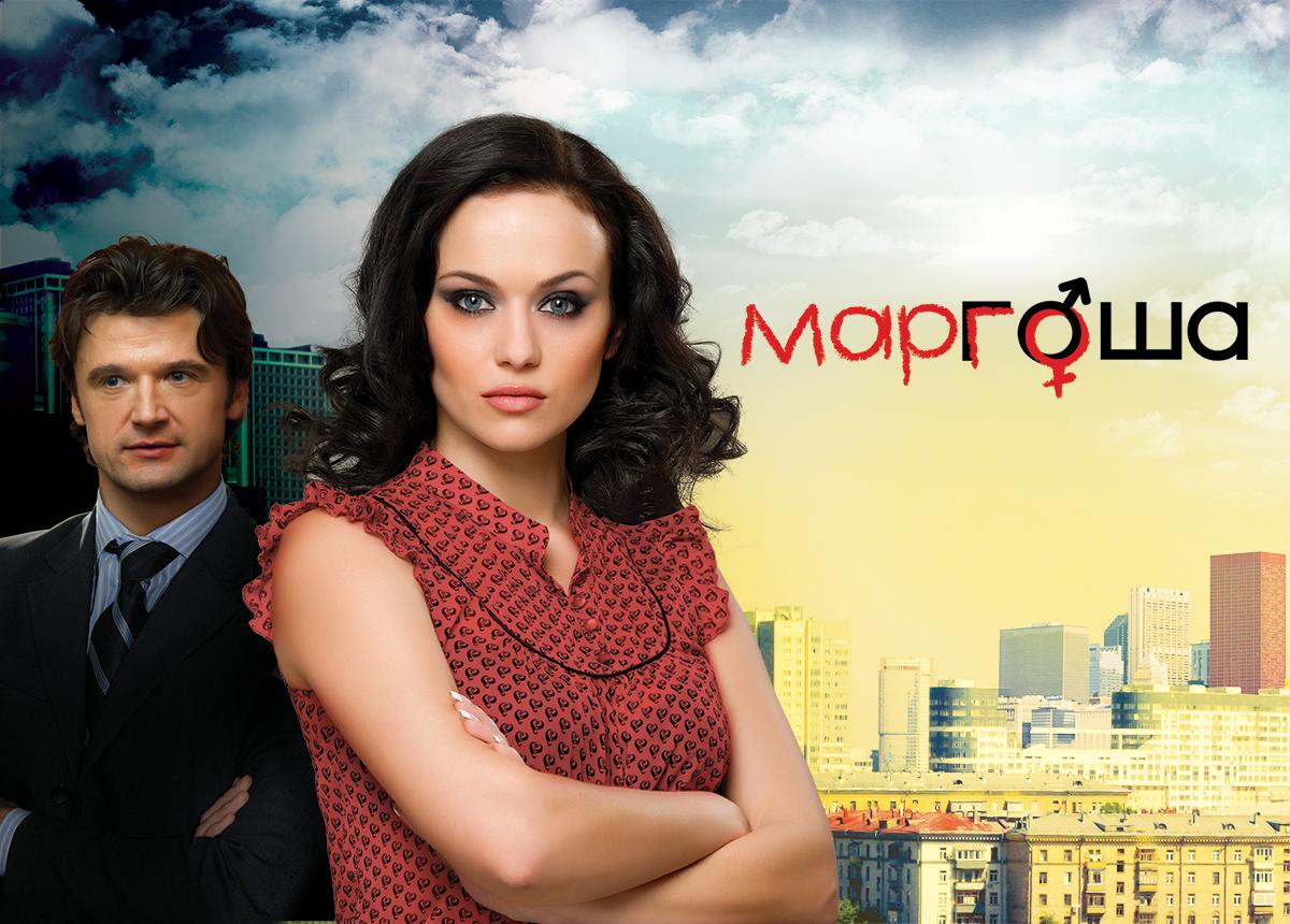 Show Маргоша