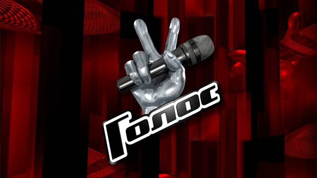 Show Golos (The Voice of Russia)