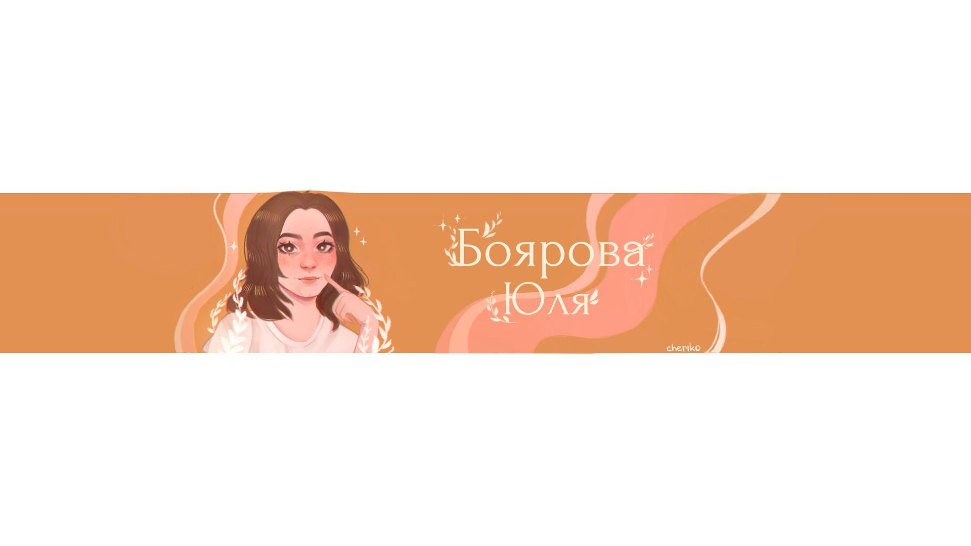 Сериал Боярова Юля