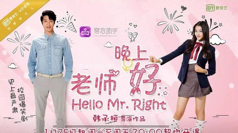 Сериал Hello Mr. Right