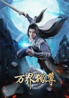 Anime Wan Jie Du Zun