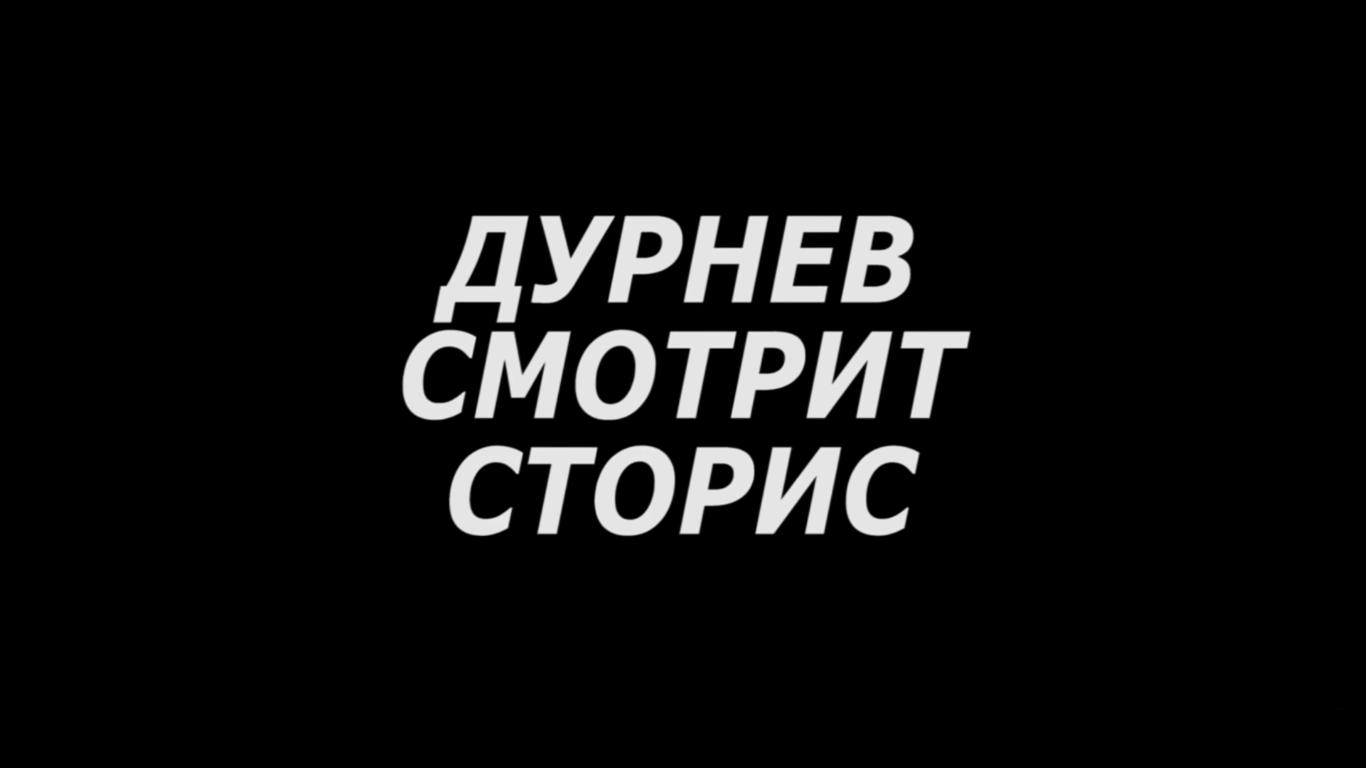 Сериал Дурнев смотрит сторис