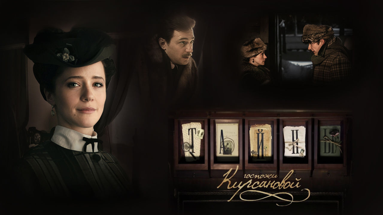 Show Тайны госпожи Кирсановой