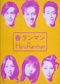 Show Haru Ranman