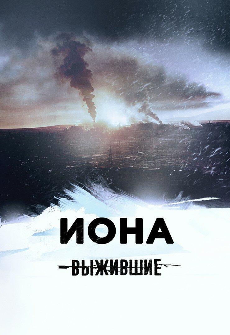 Сериал Выжившие: Иона