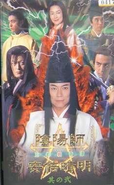 Show Onmyoji Abe no Seimei
