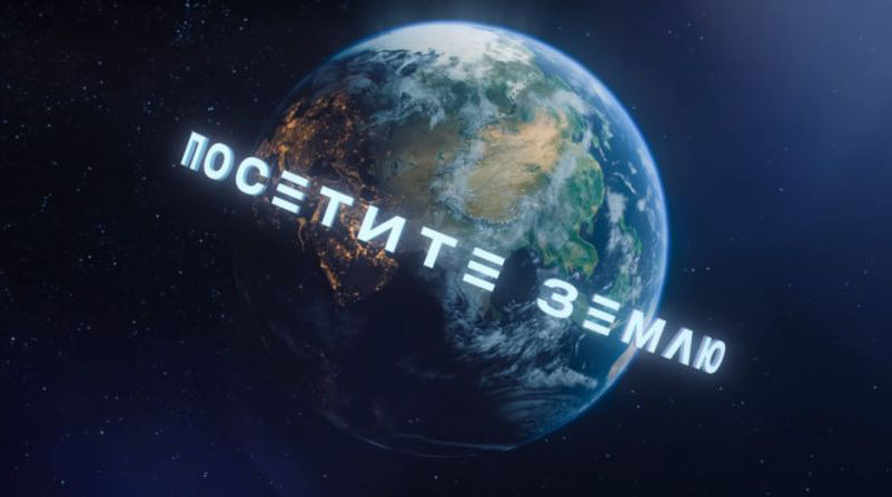 Show Посетите Землю