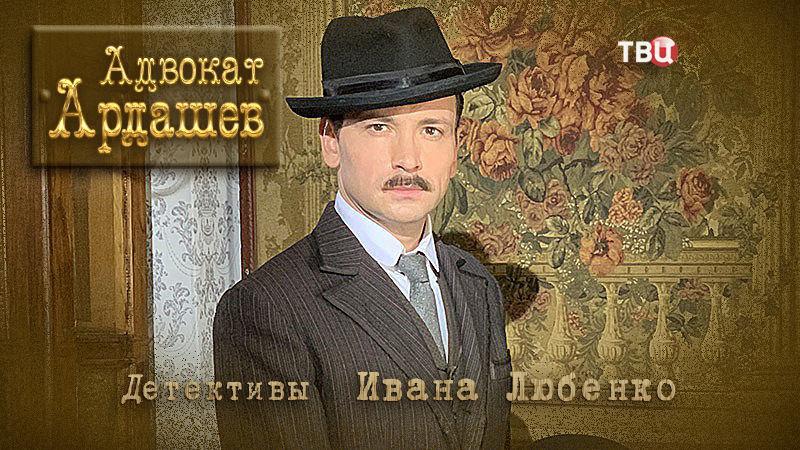 Сериал Адвокат Ардашевъ