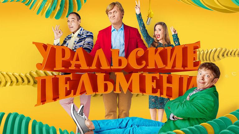 Сериал Шоу Уральских пельменей