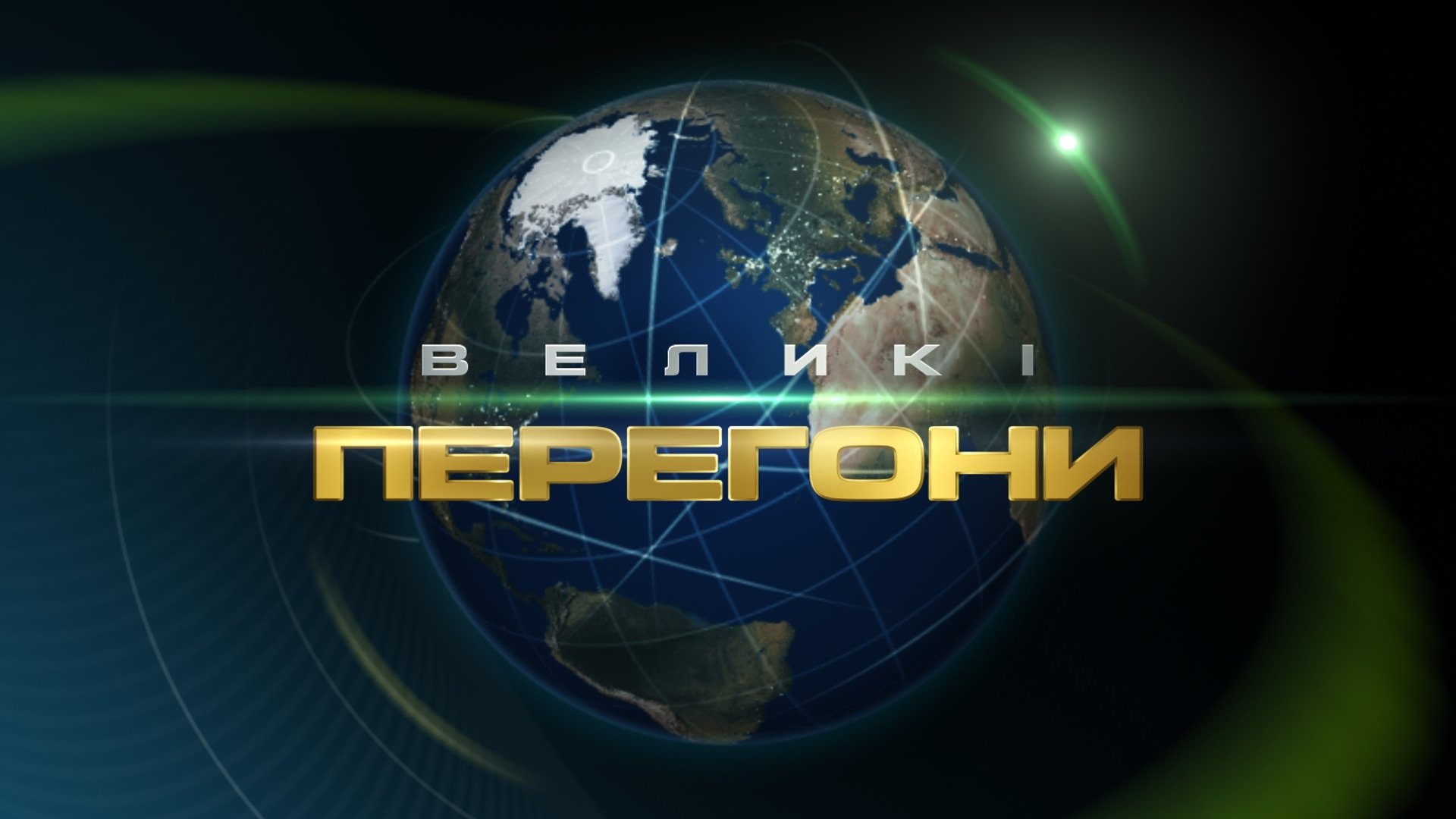 Сериал Neymovirni perehony
