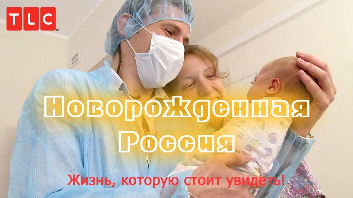Show Новорожденная Россия