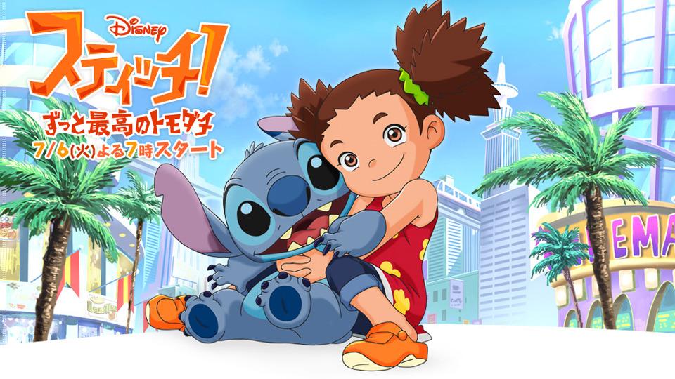 Anime Stitch!