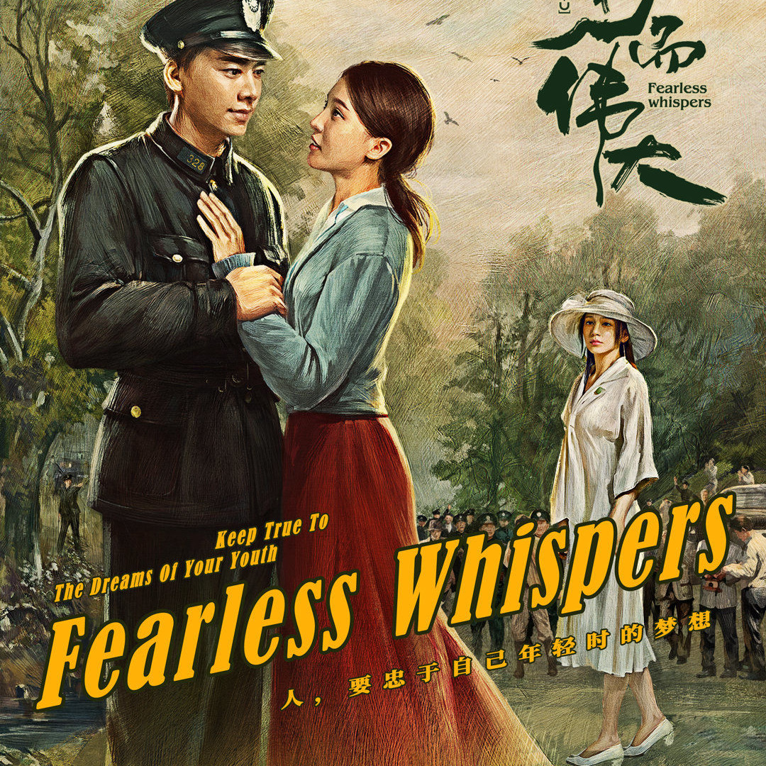 Сериал Fearless Whispers