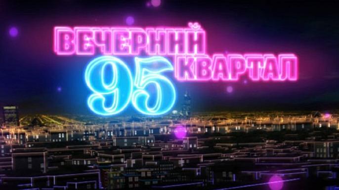 Сериал Вечерний квартал