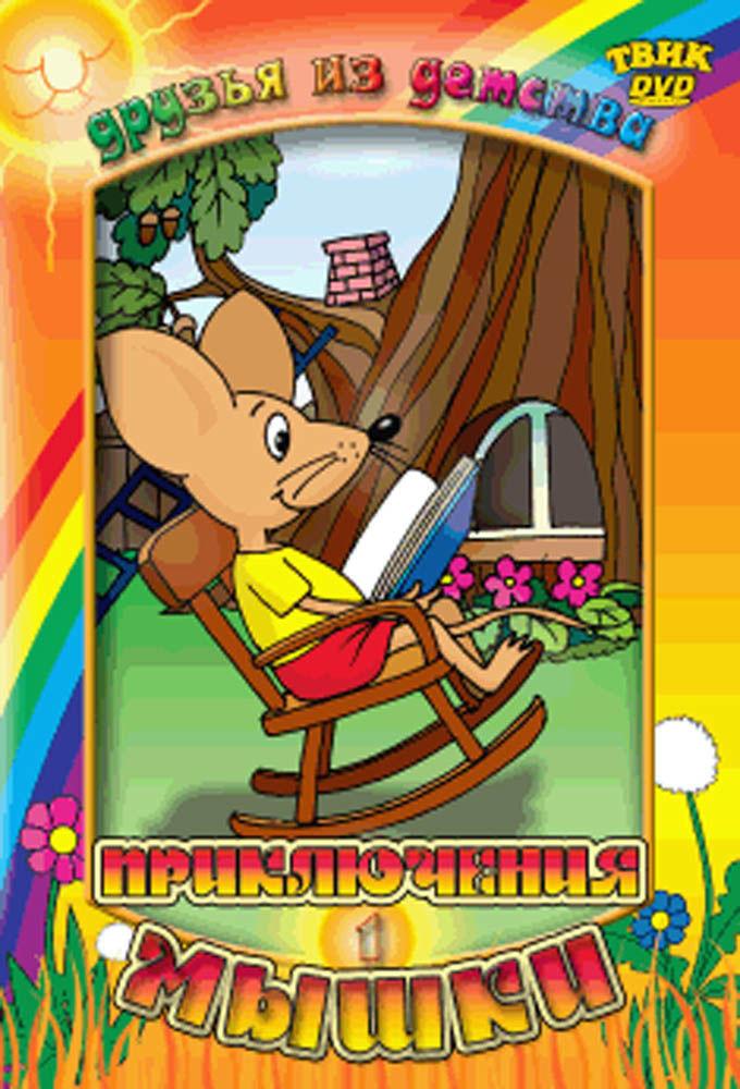 Show Przygody Myszki