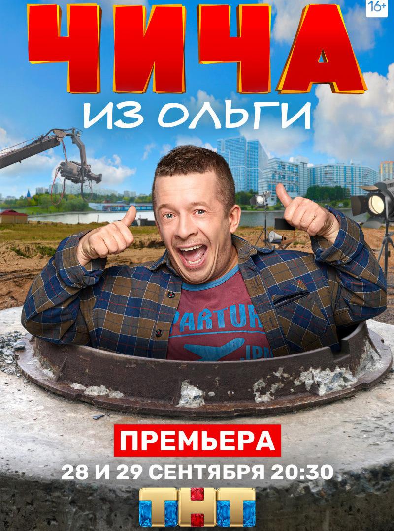 "Show Чича из ""Ольги"""