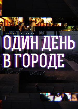 Сериал Один день в городе