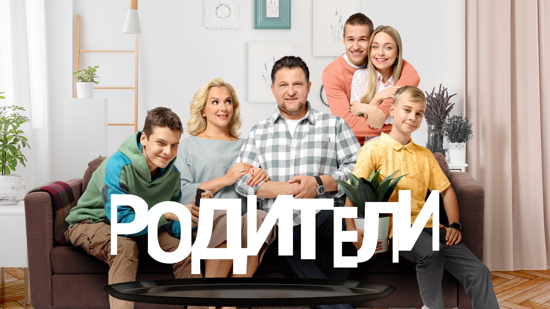 Сериал Родители