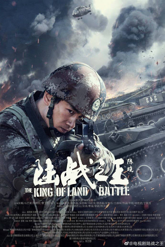 Show The King of Land Battle