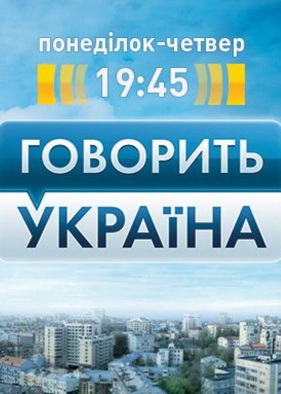 Сериал Говорить Україна