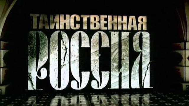 Show Таинственная Россия
