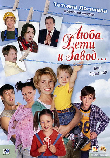 Show Люба, дети и завод