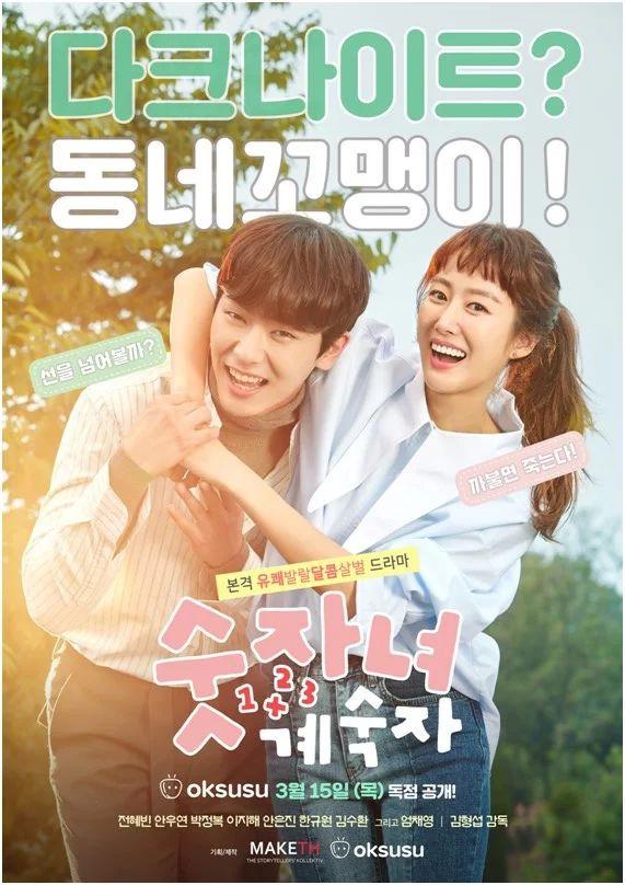 Сериал Number Woman Gye Sook Ja