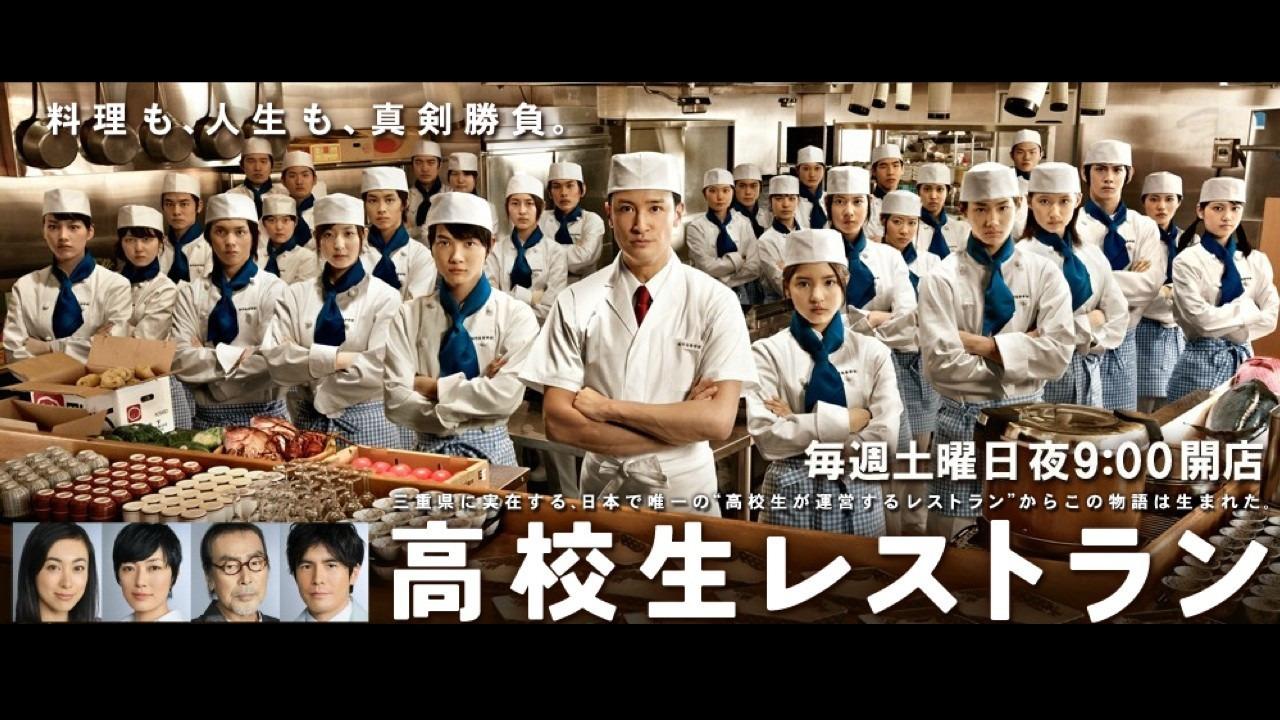 Show Koukousei Restaurant