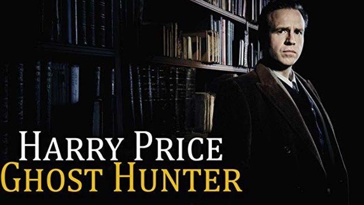 Сериал Гарри Прайс: Охотник за привидениями