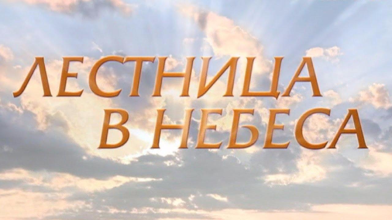 Сериал Лестница в небеса