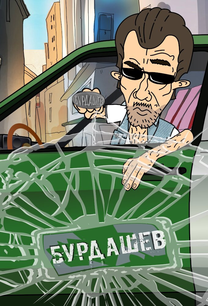 Show Бурдашев