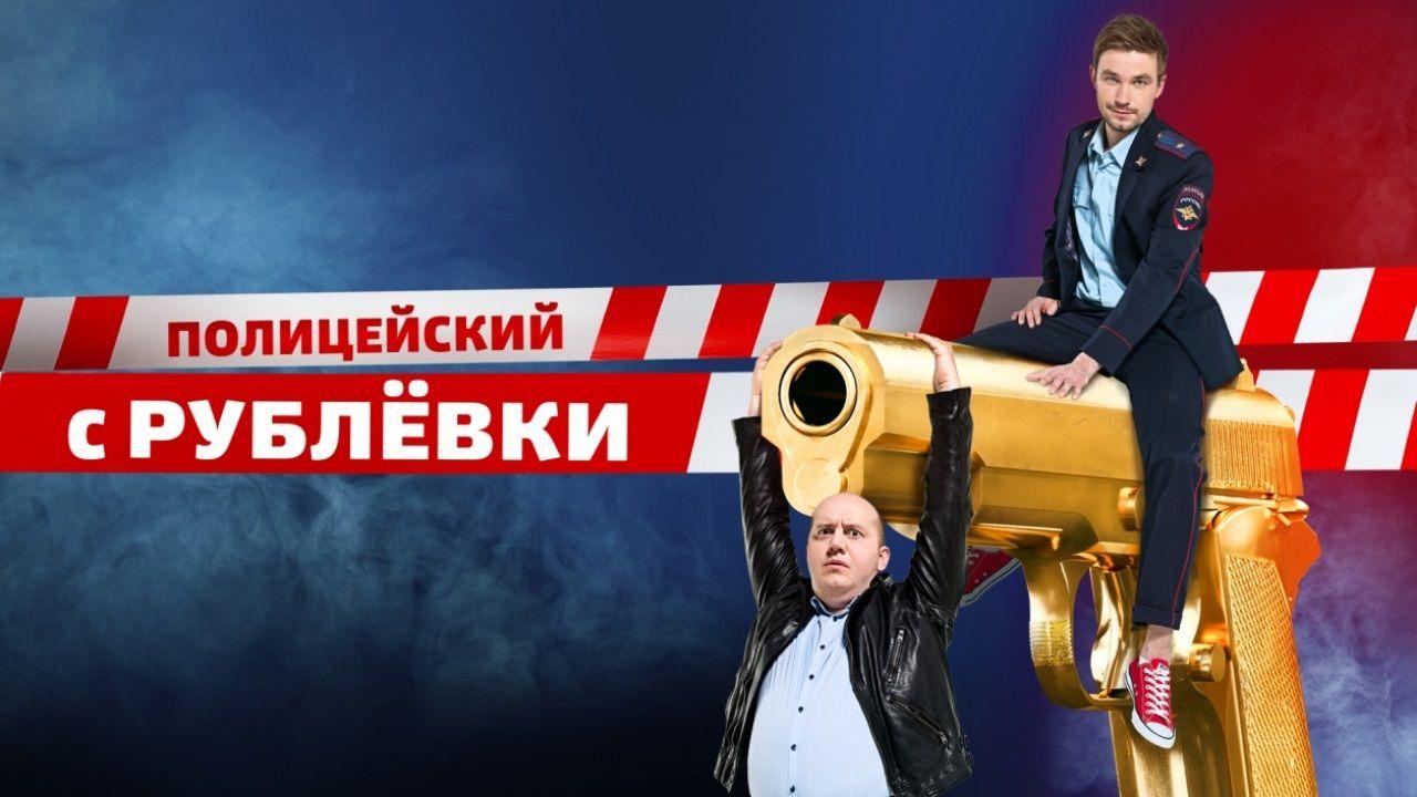 Show Полицейский с Рублёвки