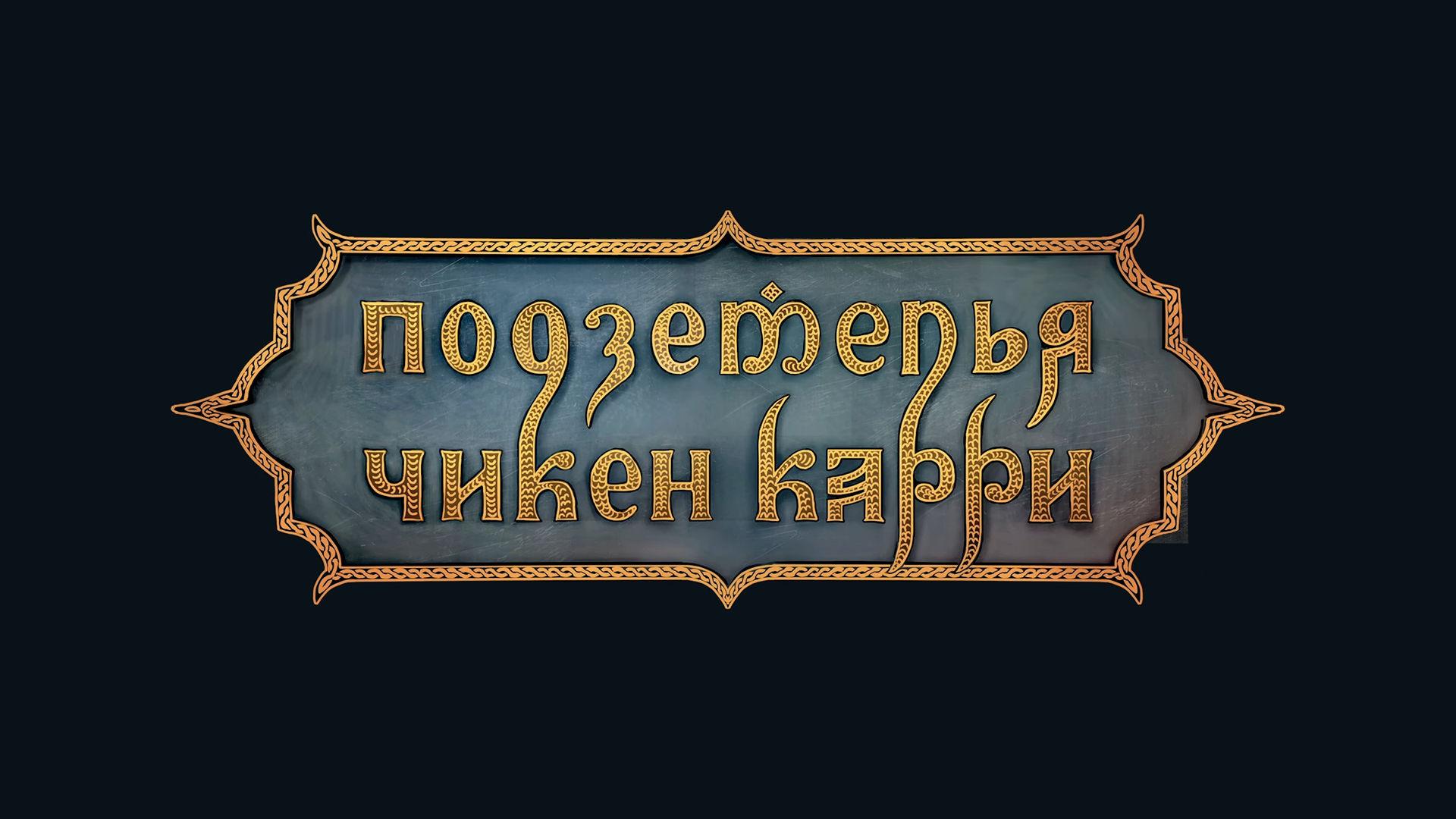 Show Подземелья Чикен Карри