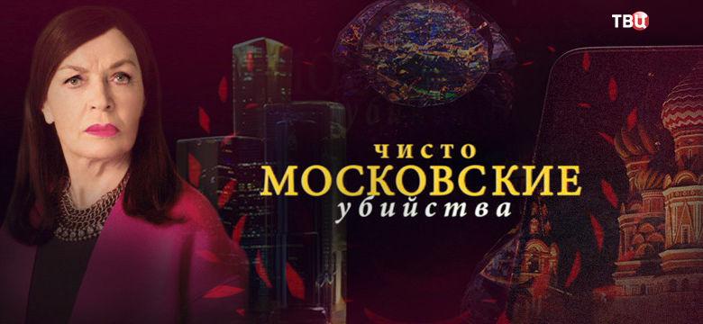 Show Чисто московские убийства