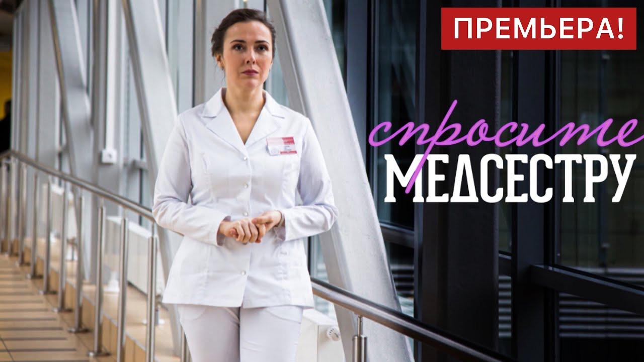 Сериал Спросите медсестру