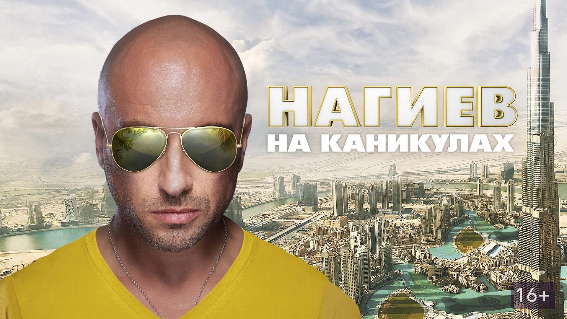 Show Нагиев на каникулах