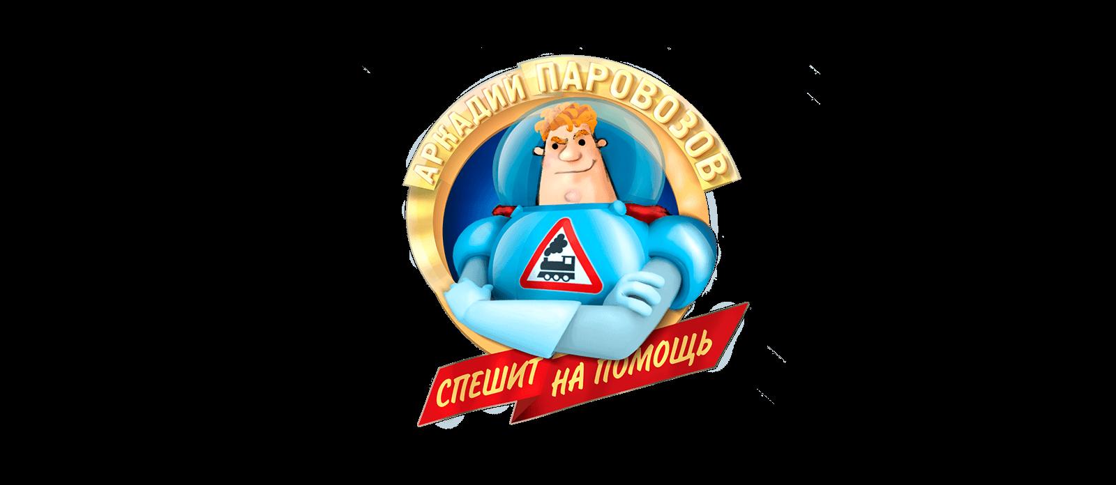 Show Аркадий Паровозов спешит на помощь