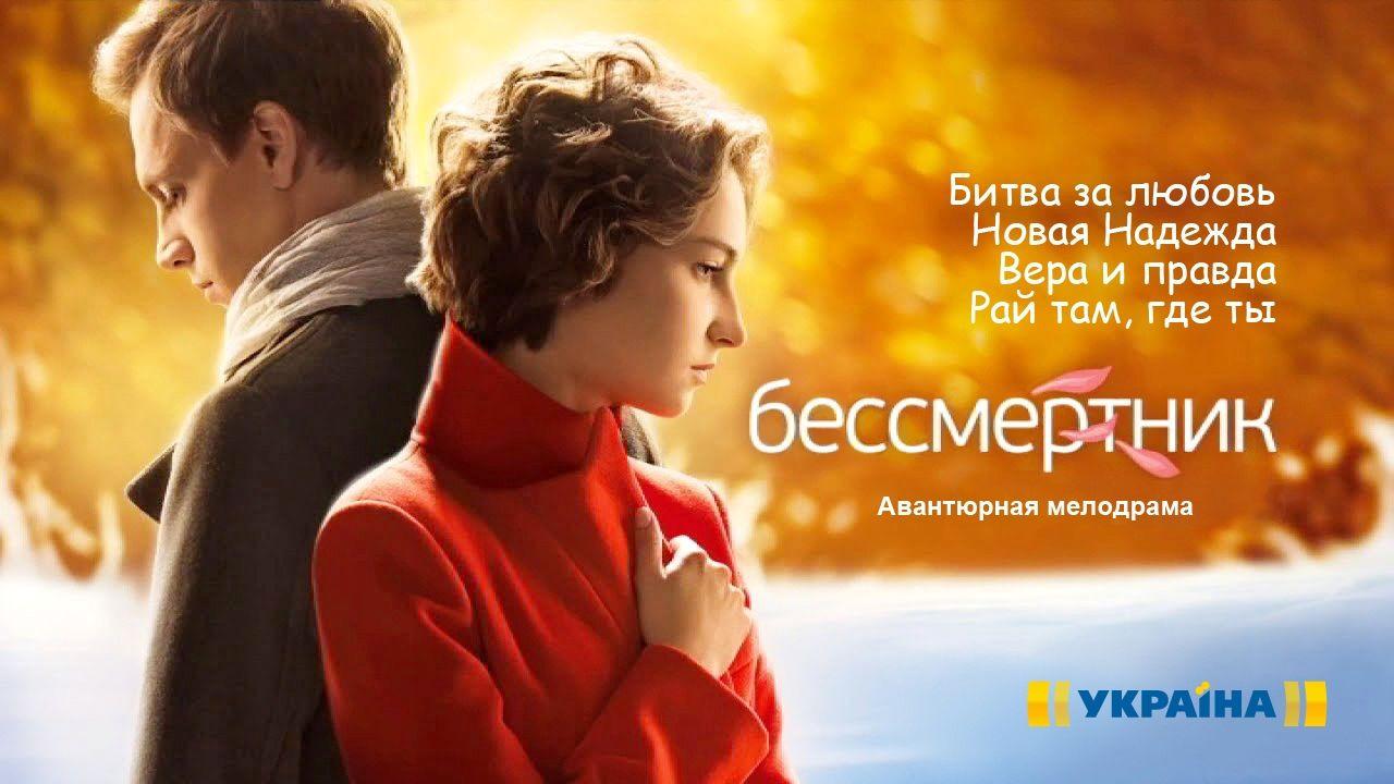Сериал Бессмертник