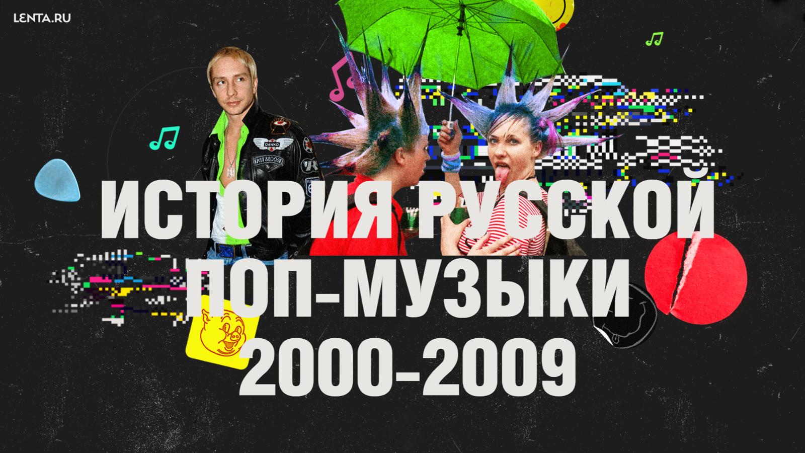 Сериал История русской поп-музыки