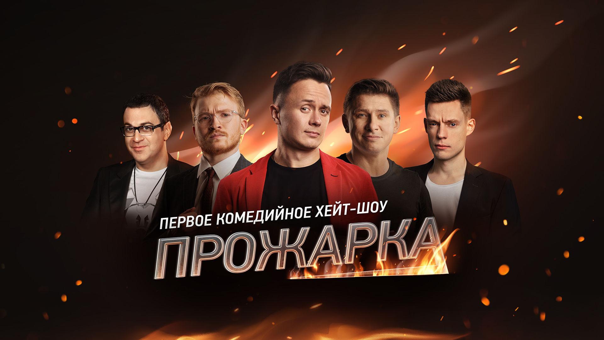Show Прожарка