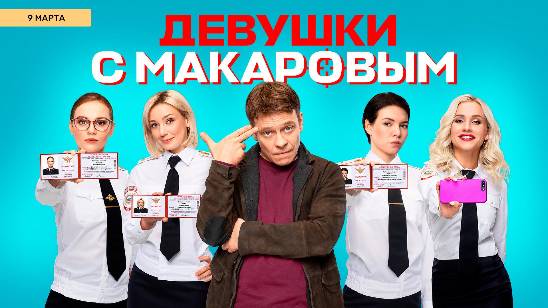 Show Девушки с Макаровым