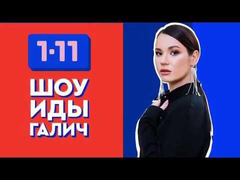 Сериал Шоу Иды Галич 1-11