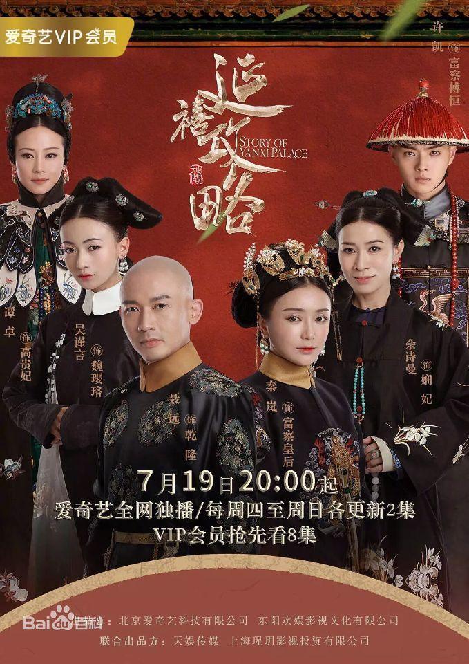 Show Покорение дворца Яньси