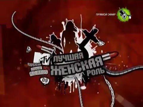 Сериал Музыкальные награды MTV Россия