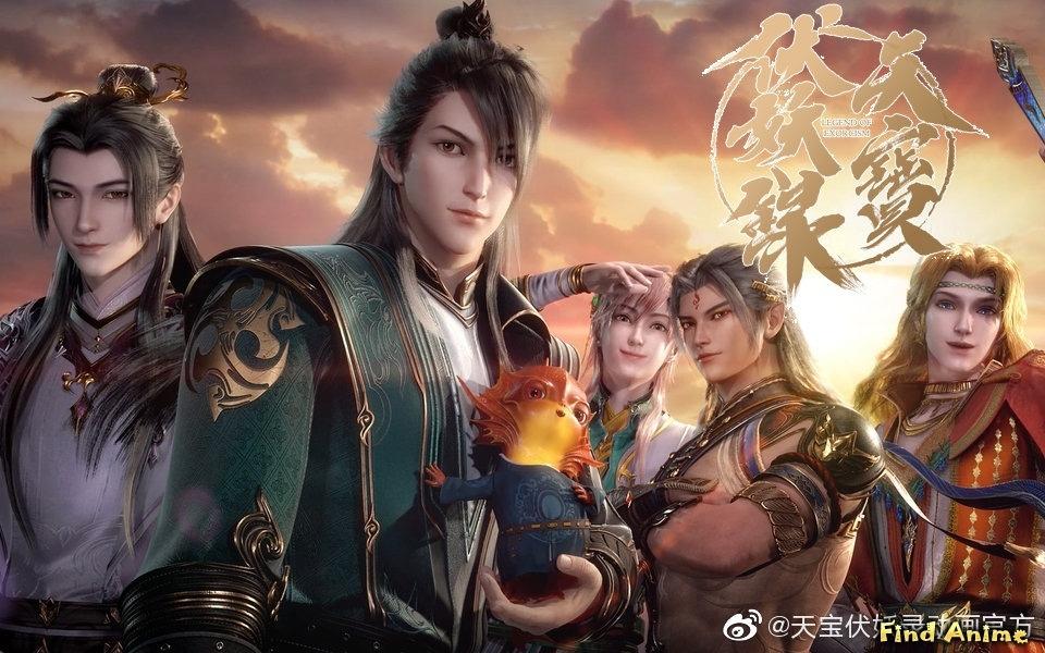Аниме Тянь-бао – падение демонов