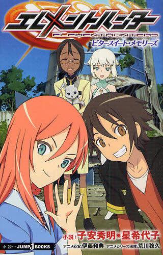 Anime Elementhunters